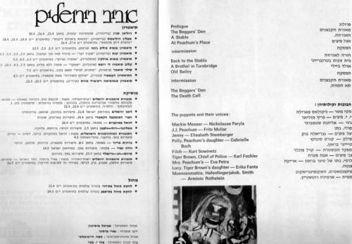 Dreigroschenoper Programm Jerusalem